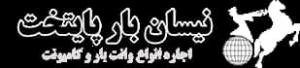 نیسان تلفنی تهران نیسان شهرستان باربری نیسان